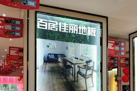 百居佳丽地板卢泽东:最好的捷径是勤快茶叶机械